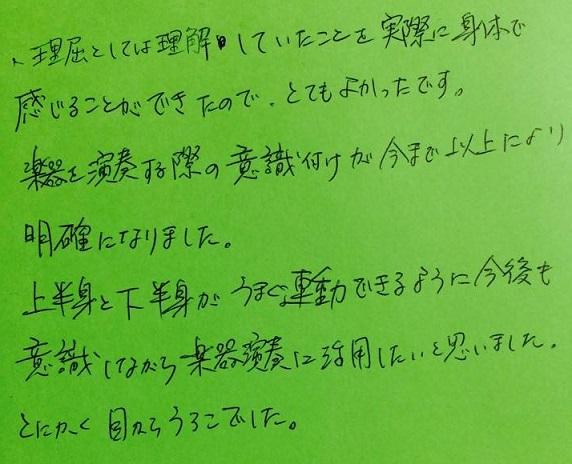 f:id:feldenhiroshima:20151021070023j:plain