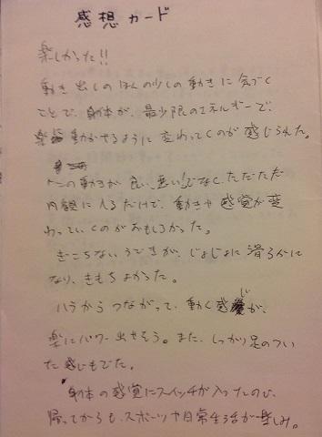 f:id:feldenhiroshima:20160201092212j:plain